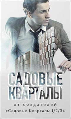 240_400_sadovie_kvartali_1