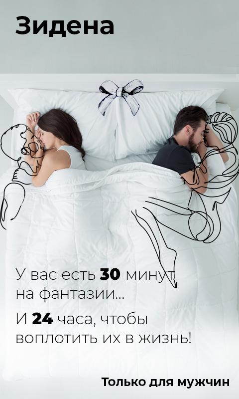 480_800_zidena_4
