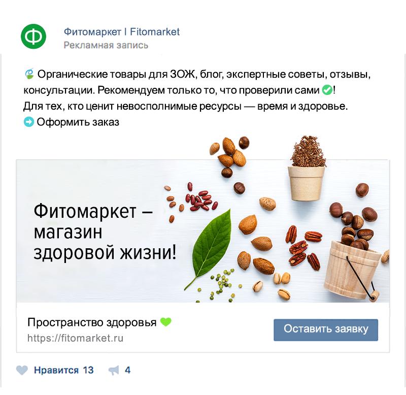 fitomarket_vk